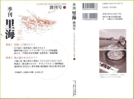Satoumihyousi01s